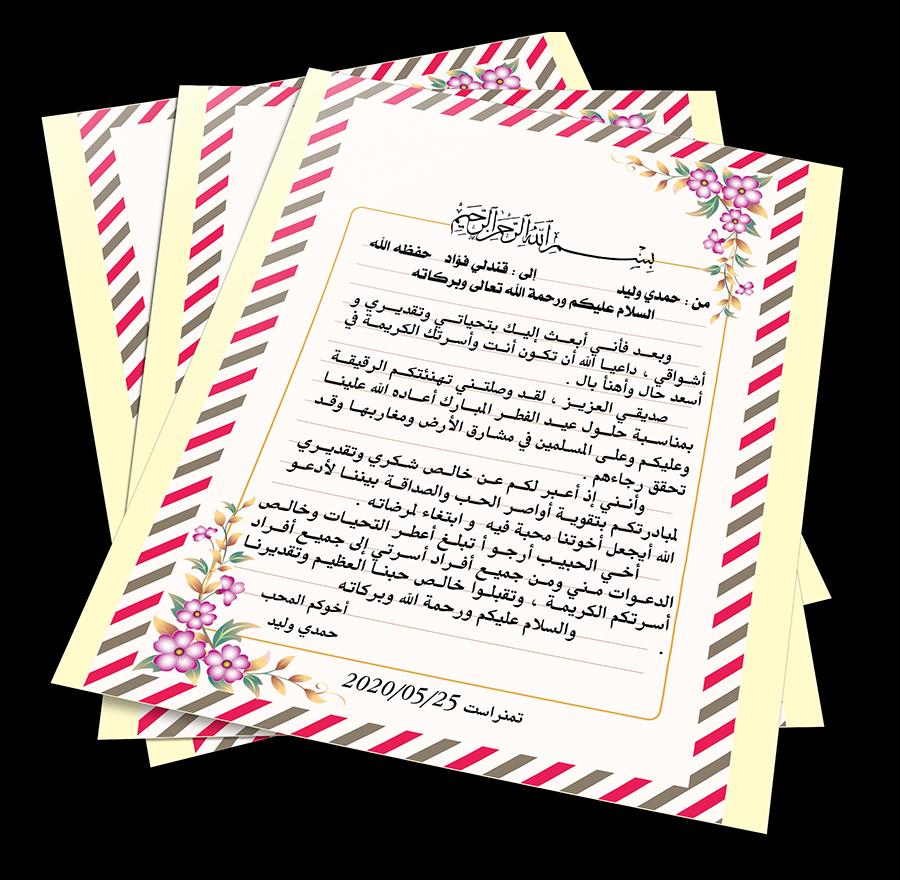كتابة رسالة تعبير كتابي مشروع كتابة رسالة