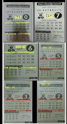 Thailand Lottery Winning Magazine Tip 01-11-2016