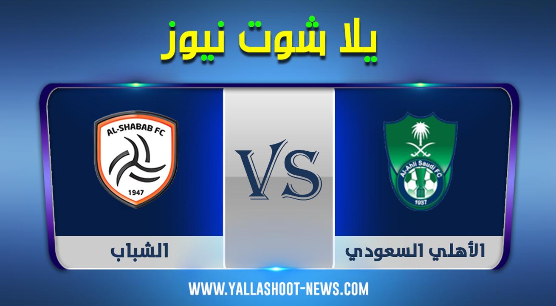 مشاهدة مباراة الاهلي والشباب بث مباشر اليوم الأحد 30-8-2020 الدوري السعودي