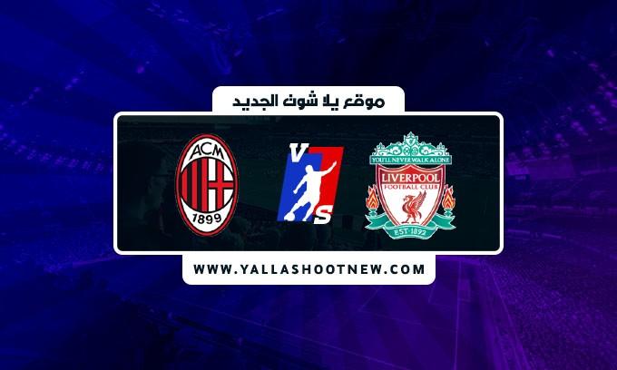 نتيجة مباراة ليفربول وميلان بتاريخ اليوم 2021/9/15 في دوري ابطال اوروبا