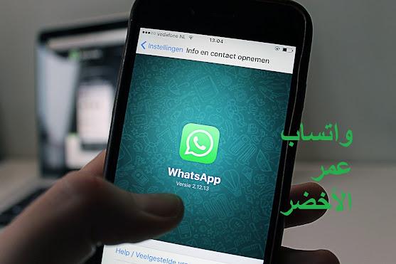 تحميل واتساب عمر الأخضر OB WhatAapp 2021 أخر اصدار