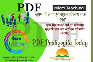 micro teaching pdf in hindi