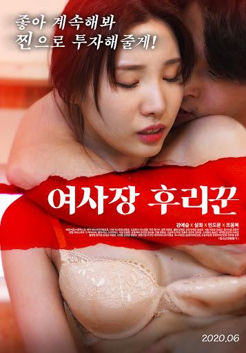 Female Boss Hooker 여사장 후리꾼 Full Korean Adult 18+ Movie Online