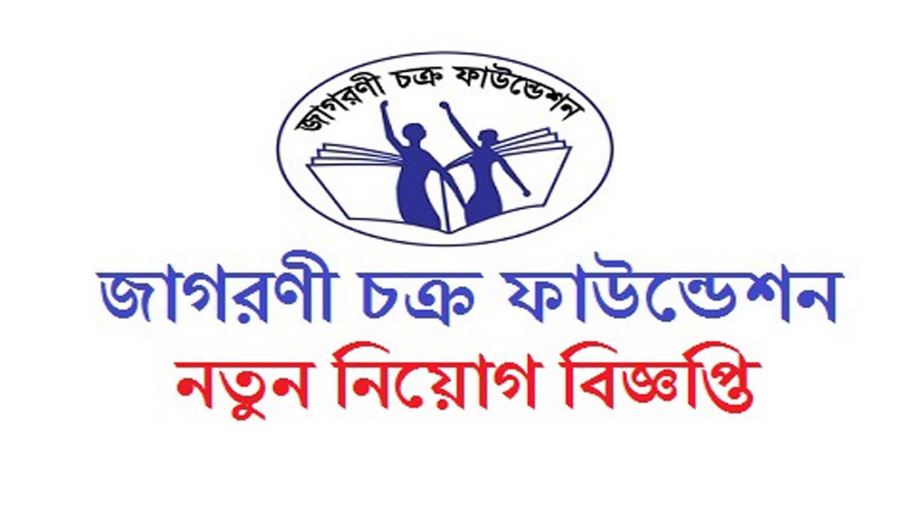 Jagorani Chakra Foundation NGO Job Circular | জাগরণী চক্র ফাউন্ডেশন এর চাকরির নিয়োগ প্রকাশ
