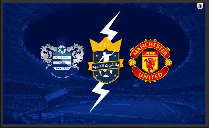 نتيجة مباراة مانشستر يونايتد وكوينز بارك رينجرز بث مباشر اليوم يلا شوت الجديد في المباراة الودية