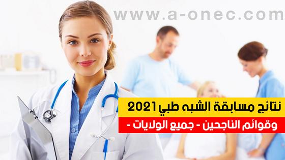 formation.sante.gov.dz موقع نتائج مسابقة شبه طبي 2021