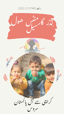 Kids Garments Wholesale Karachi
