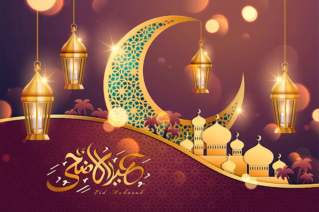 Eid ul Adha Greetings Cards 2021