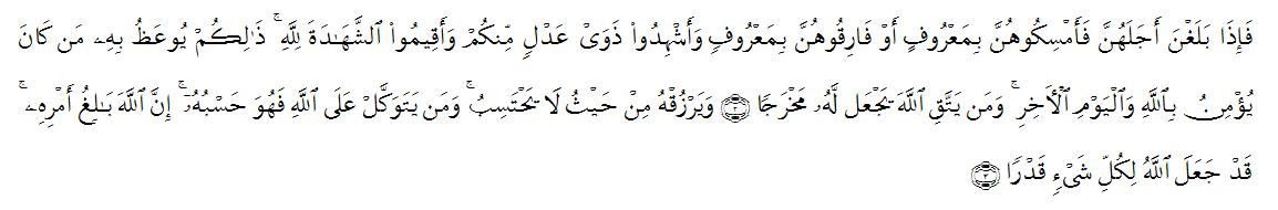 Ath-Thalaq ayat 2-3