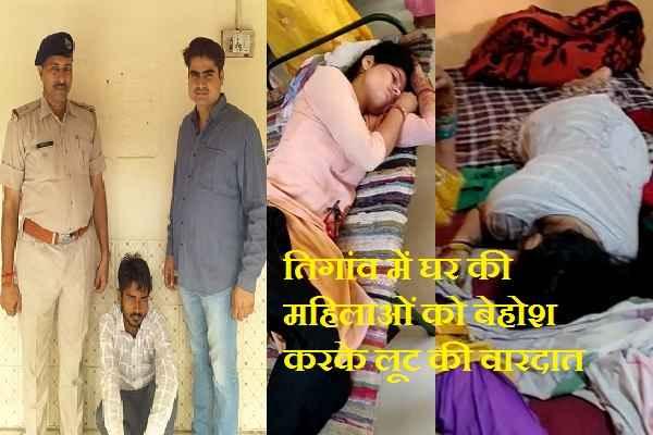 faridabad-eco-green-company-driver-looted-tigaon-sheeshram-nagar