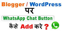 How to add WhatsApp Chat Button on Blogger/WordPress?