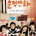 Hello, School Girl - 순정만화  (2008)