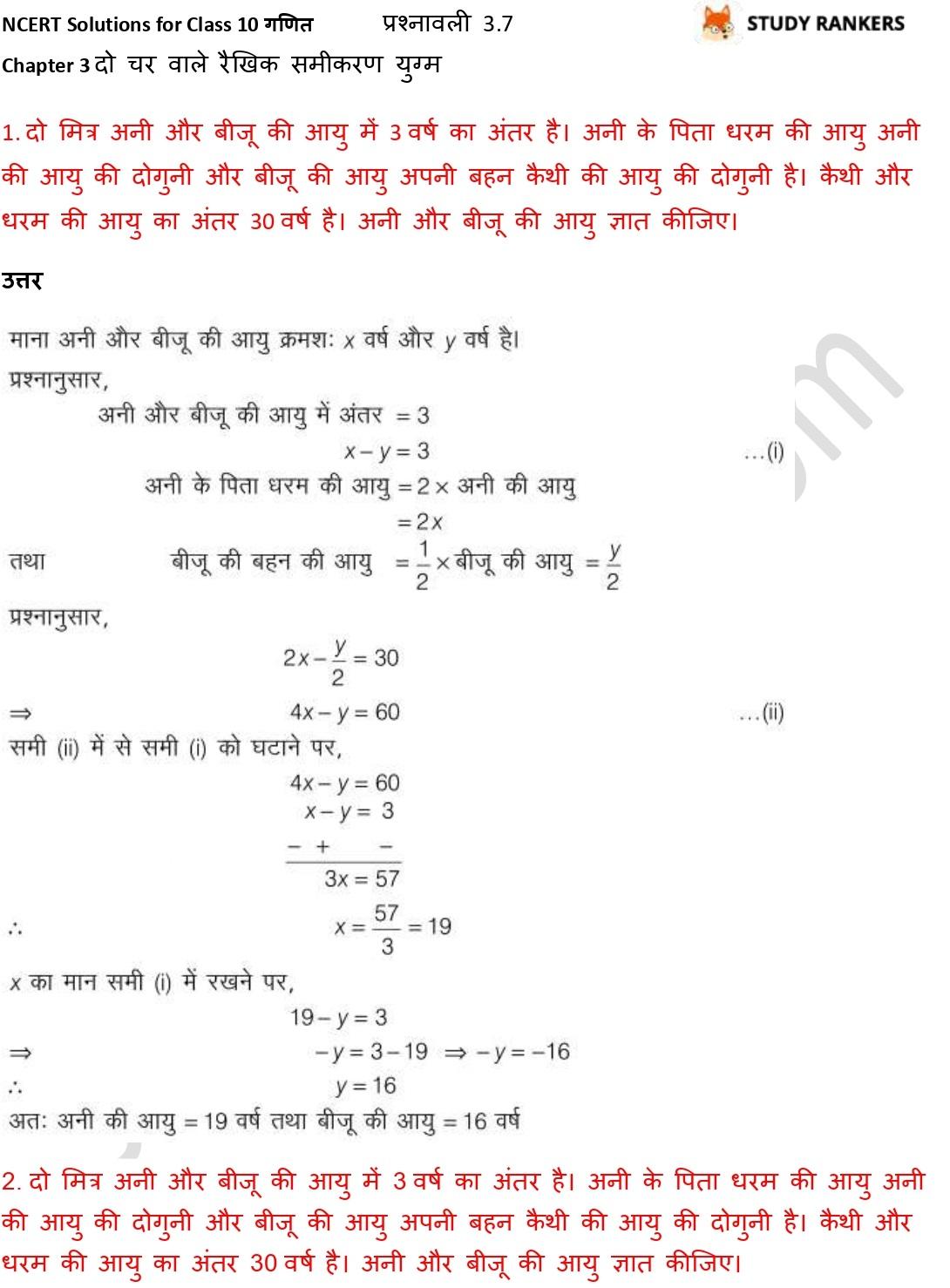NCERT Solutions for Class 10 Maths Chapter 3 दो चर वाले रैखिक समीकरण युग्म प्रश्नावली 3.7 Part 1