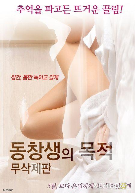 My Classmate Goal Full Korea 18+ Adult Movie Online Free
