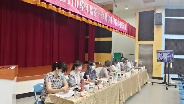 彰化縣中小學校務會議 216所校長視訊教育研討