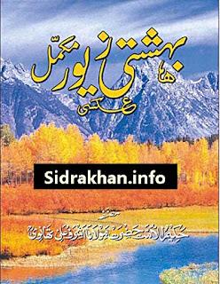 Bahishti Zewar By Maulana Ashraf Ali
