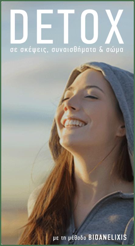 DETOX σε σκέψεις, συναισθήματα και σώμα με τη μέθοδο Bioanelixis