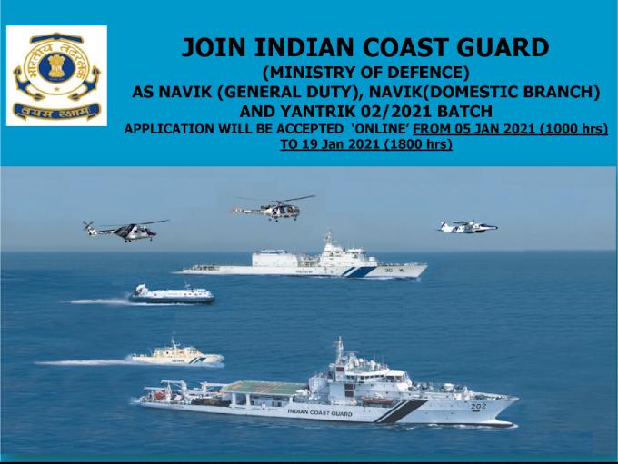 ज्वाइन इंडियन कोस्ट गार्ड याँत्रिक / नविक जीडी / नविक डीबी ऑनलाइन फॉर्म 2021