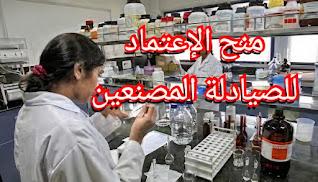 المؤسسة الصيدلانية للتصنيع في الجزائر وكيفيات معالجة الملف