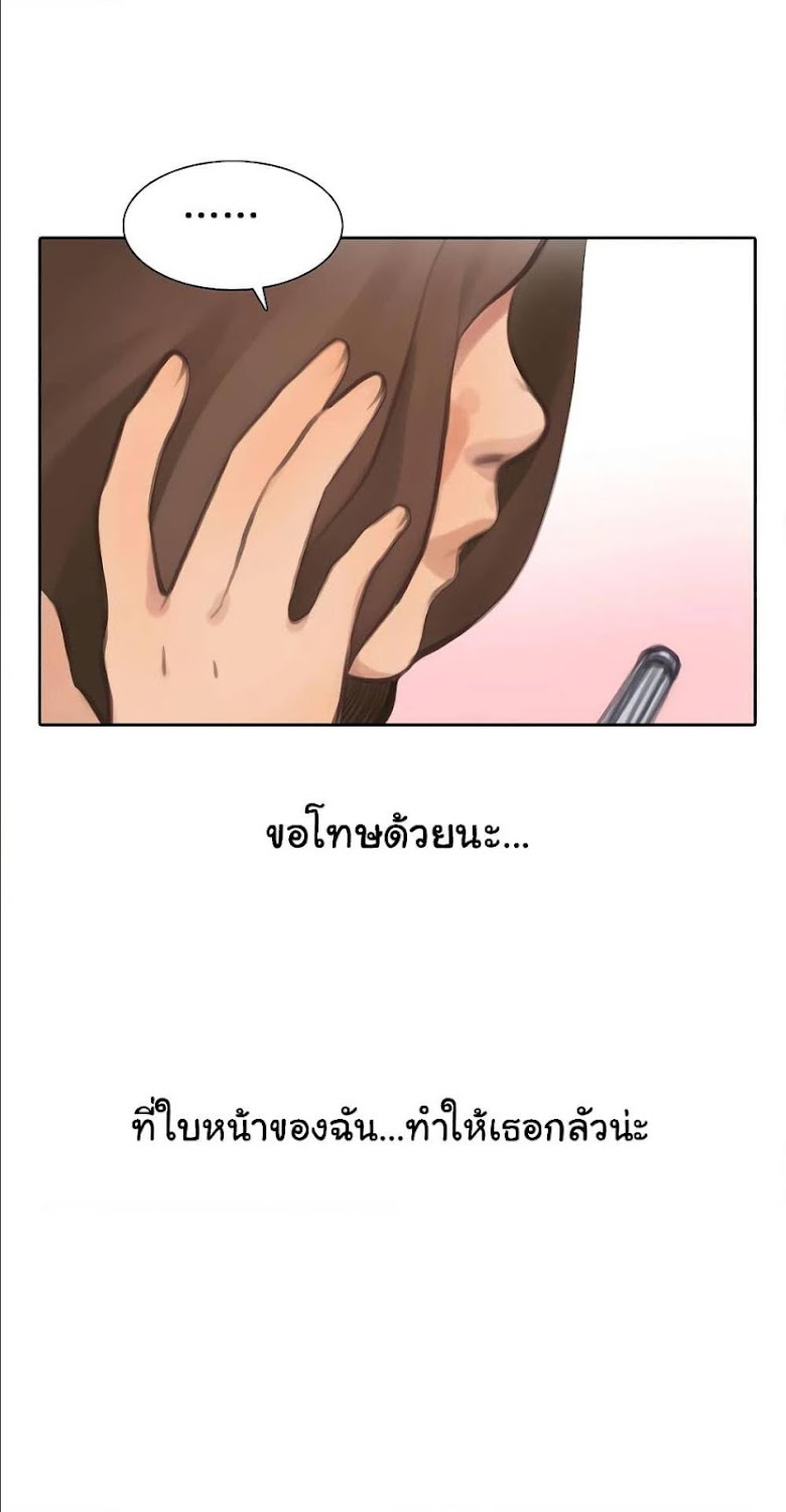 The Fake Beauty - หน้า 16