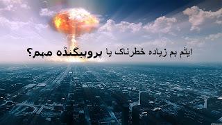 ایٹم بم زیادہ خطرناک یا ․․․․․․․․پروپیگنڈہ مہم؟