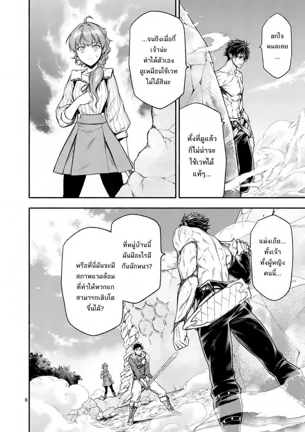 อ่านการ์ตูน Shi ni Modori, Subete o Sukuu Tame ni Saikyou ตอนที่ 17 หน้าที่ 7