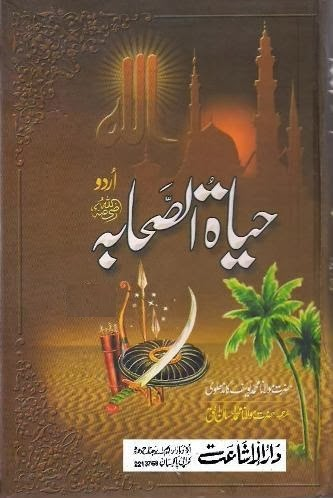 Hayat Us Sahaba By Shaykh Muhammad Yusuf Kandhelvi