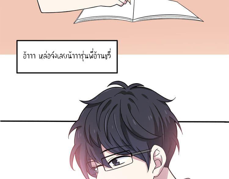 IF Future - หน้า 55