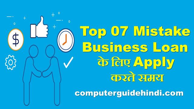 Top 07 Mistake Business Loan के लिए Apply करते समय