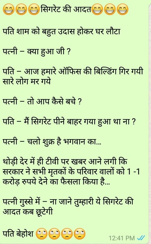 funny jokes in Hindi status, dp , pictures collection for download.