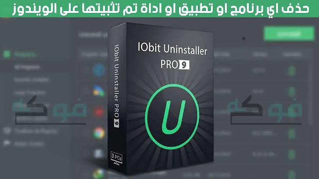 تحميل برنامج iobit uninstaller مع التفعيل 2019