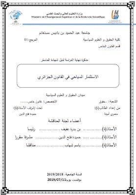 مذكرة ماستر: الاستثمار السياحي في القانون الجزائري PDF