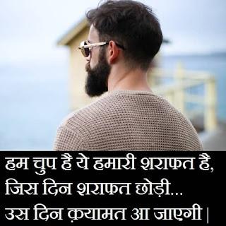 attitude-shayari-image-for-boy