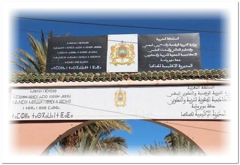 """مطالب بالتحقيق في """"خروقات"""" التوجيه في طاطا"""