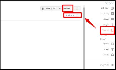 اضافة- فهرس- بلوجر- بشكل -جذاب - Blogger -index