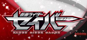 Rewrite the Story Lyrics (Kamen Rider Saber Insert Song) - Syuichiro Naito, Takaya Yamaguchi & Ryo Aoki