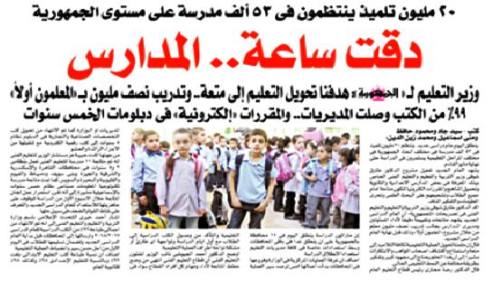 خبر سار من وزير التعليم للمعلمين خلال الفترة القادمة بجريدة الجمهورية اليوم