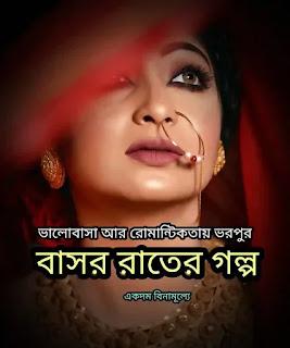 বাসর রাতের গল্প - Bashor Rater Golpo - Bengali Story