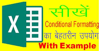 क्या आपको एक्सेल में Conditional Formatting का उपयोग पता है ? सीखे हिंदी में।