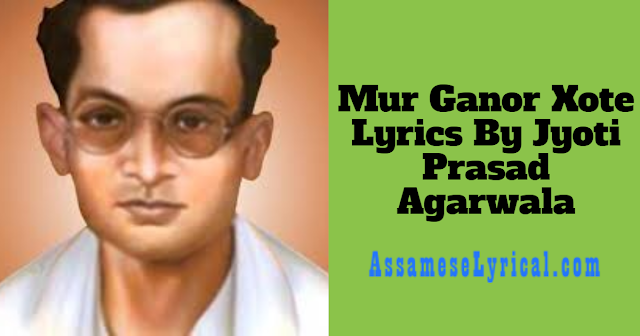 Mur Ganor Xote Lyrics