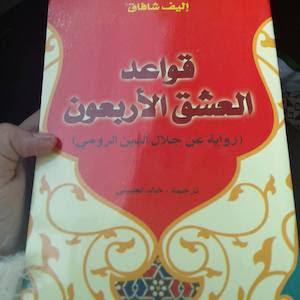 رواية قواعد العشق الأربعون للكاتبة اليف شافاق