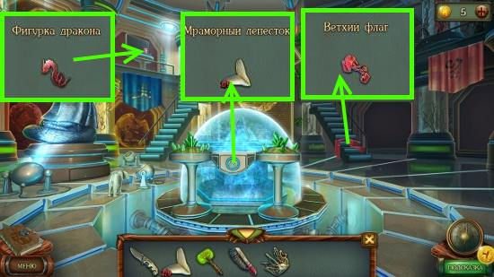 в комнате библиотеки берем флаг, лепестки и фигурку дракона в игре наследие 3 дерево силы