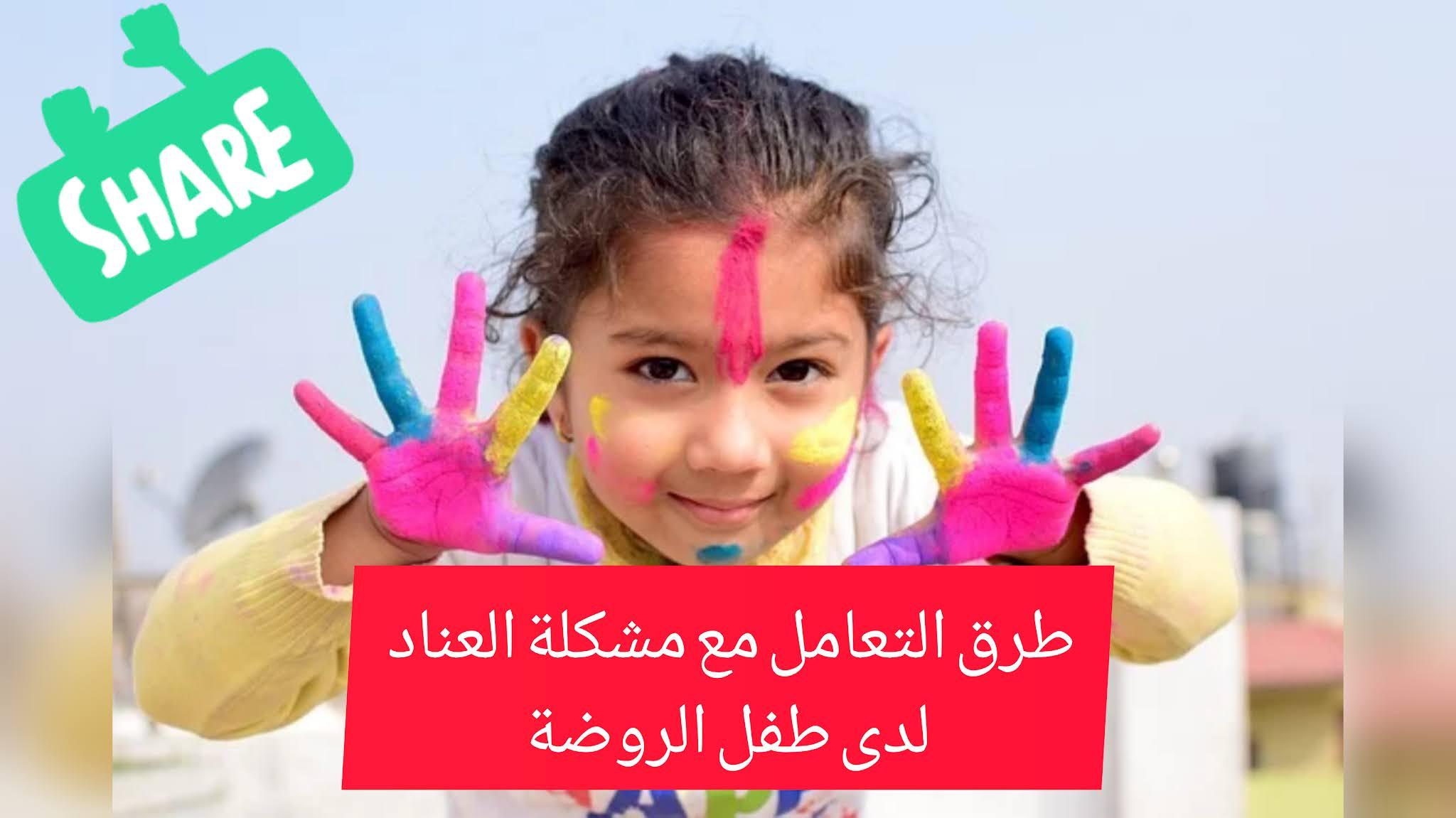 كيفية التعامل مع الطفل العنيد في عمر 5 سنوات,كيفية التعامل مع الطفل العنيد والعصبي في عمر الثلاث سنوات,كيفية التعامل مع الطفل العنيد في عمر 10 سنوات,كيفية التعامل مع الطفل العنيد في عمر 4 سنوات,كيفية التعامل مع الطفل العصبي وكثير البكاء,كيفية التعامل مع الطفل الحركي والعنيد,تعديل سلوك الطفل العنيد والعصبي,عقاب الطفل العنيد