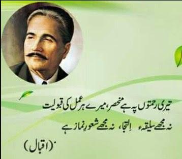 Iqbal Poetry | Allama Iqbal Poetry | Allama Iqbal Shayari In Urdu | Urdu Poetry World,Urdu Poetry 2 Lines,Poetry In Urdu Sad With Friends,Sad Poetry In Urdu 2 Lines,Sad Poetry Images In 2 Lines,