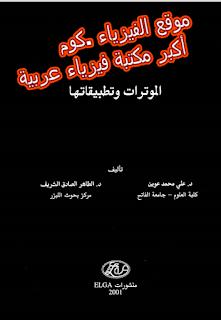 تحميل كتاب الموترات (المؤثرات )وتطبيقاتها pdf