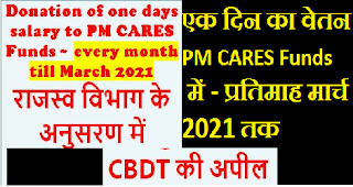 one-day-salary-pm-cares-donation-till-march-2021-dor-order