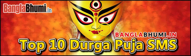 Top 10 Durga Puja SMS in Bengali Language