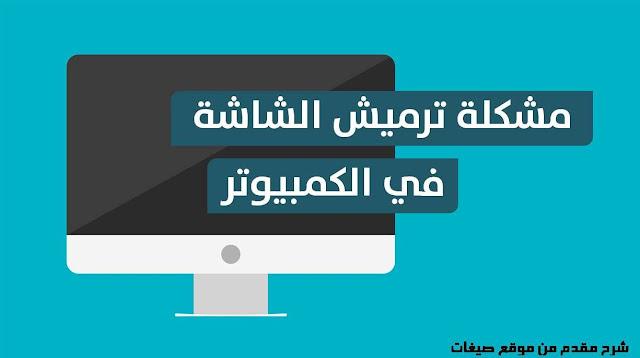 ترميش الشاشة
