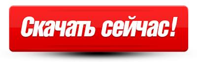 http://file-7.ru/download/d5ha8aqn