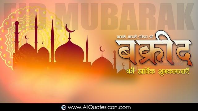 Top 2021 Bakrid Eid  Al Adha Greetings Hindi Shayari Best Bakrid Wishes Messages in Hindi Images Free Download